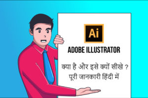 about adobe illustrator in hindi