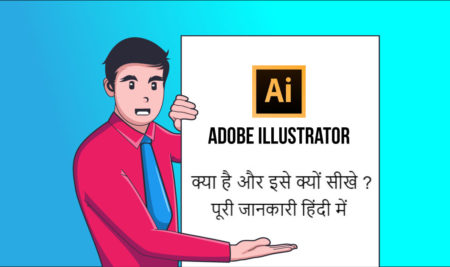 What is Adobe Illustrator and Why you should Learn? In Hindi