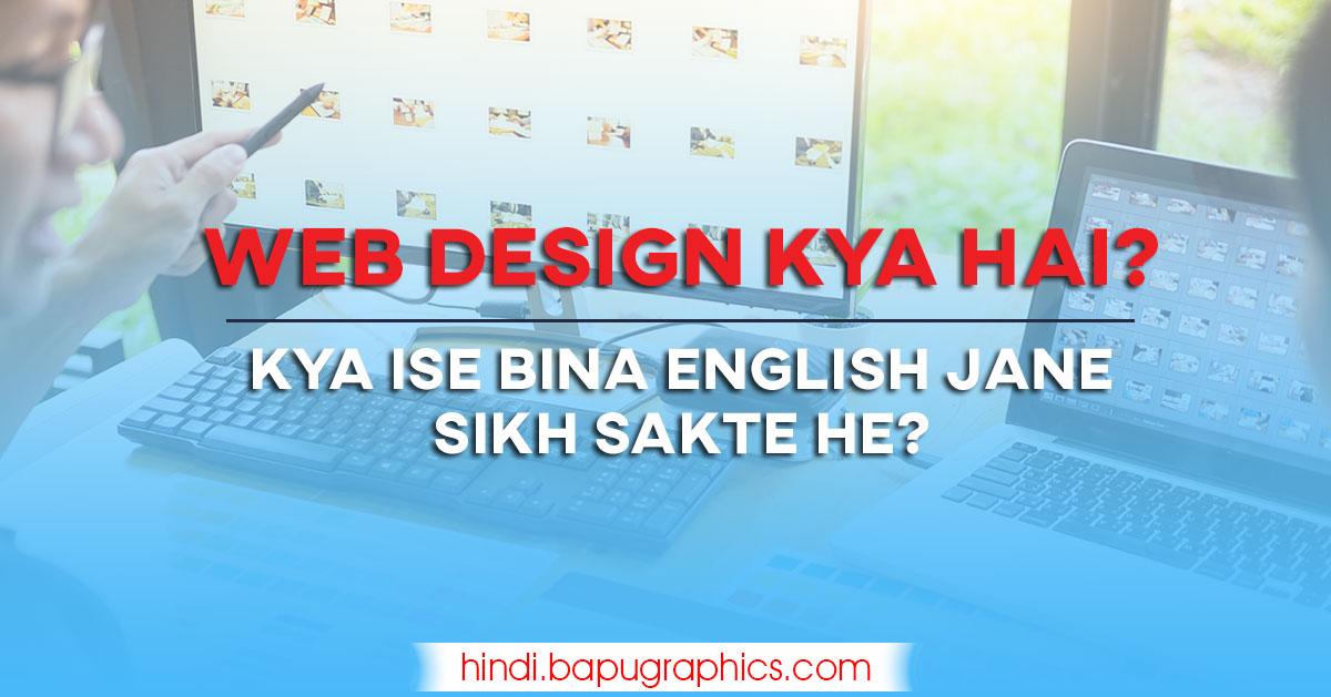 web design kya hai