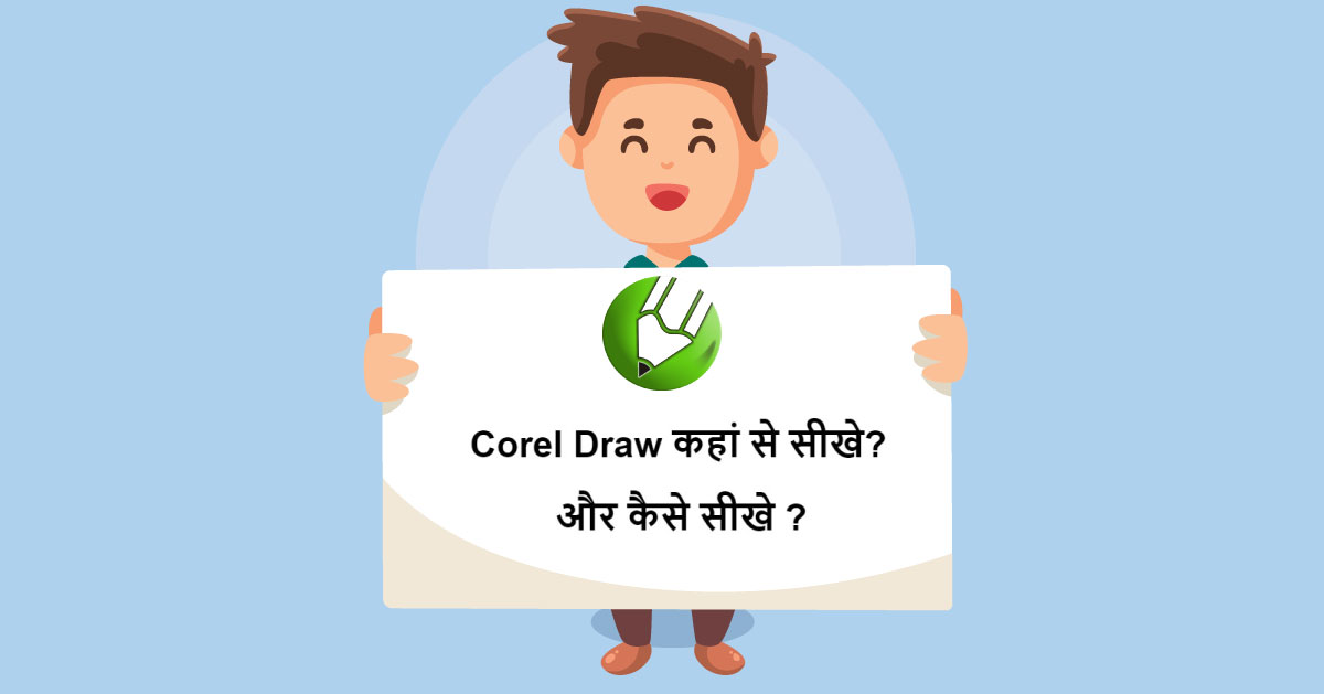 where to learn corel draw hindi